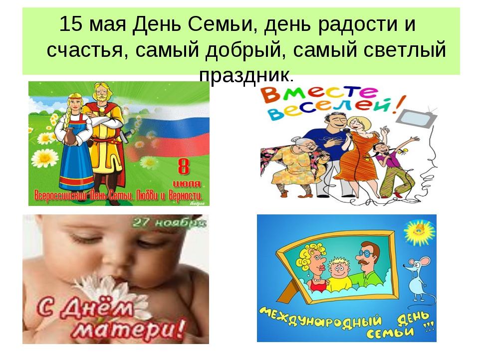 15 мая День Семьи, день радости и счастья, самый добрый, самый светлый праздн...