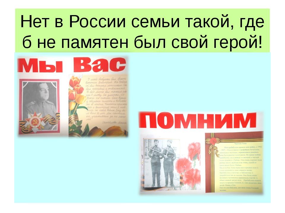 Нет в России семьи такой, где б не памятен был свой герой!