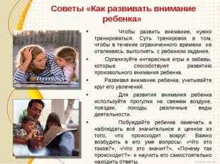 Советы «Как развивать внимание ребенка» Чтобы развить внимание, нужно тренир