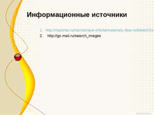 Информационные источники http://nsportal.ru/nachalnaya-shkola/materialy-dlya-
