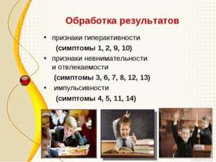 Обработка результатов признаки гиперактивности (симптомы 1, 2, 9, 10) признак