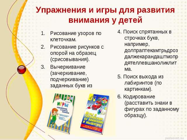 Упражнения и игры для развития внимания у детей Рисование узоров по клеточкам...