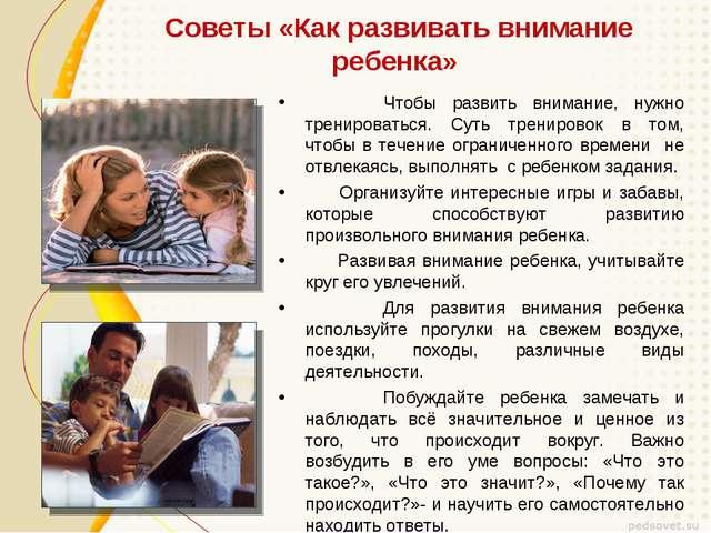 Советы «Как развивать внимание ребенка» Чтобы развить внимание, нужно тренир...