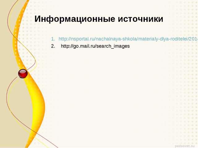 Информационные источники http://nsportal.ru/nachalnaya-shkola/materialy-dlya-...