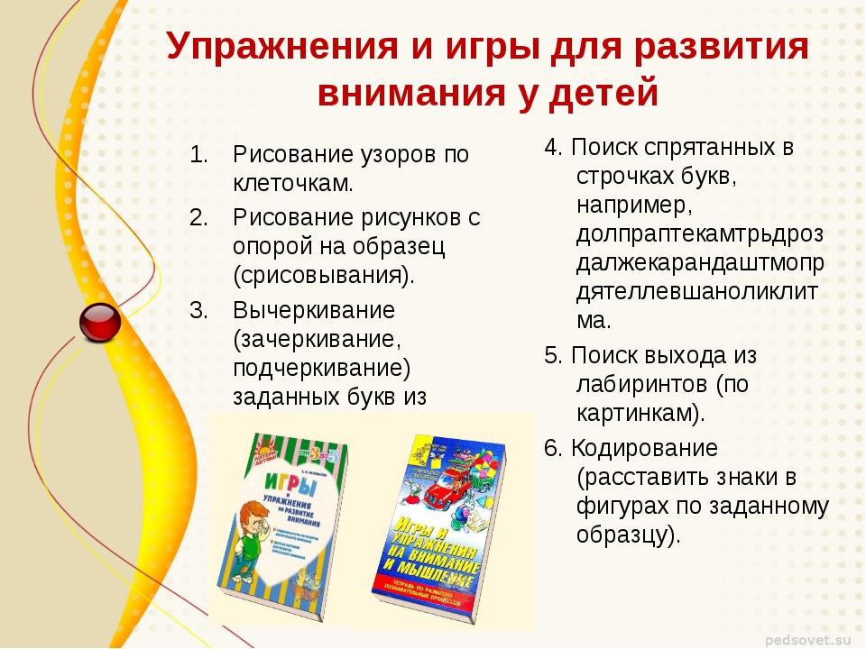 Примеры упражнений для развития памяти