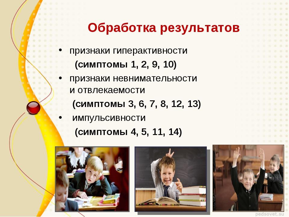 Обработка результатов признаки гиперактивности (симптомы 1, 2, 9, 10) признак...