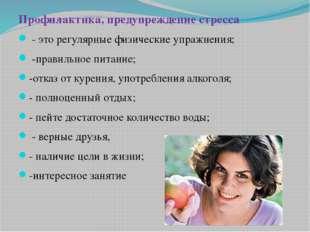 Профилактика, предупреждение стресса - это регулярные физические упражнения;