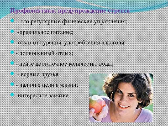 Профилактика, предупреждение стресса - это регулярные физические упражнения;...