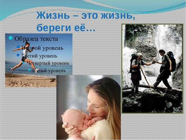 Жизнь – это жизнь, береги её…