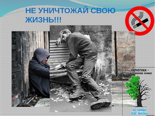 НЕ УНИЧТОЖАЙ СВОЮ ЖИЗНЬ!!!