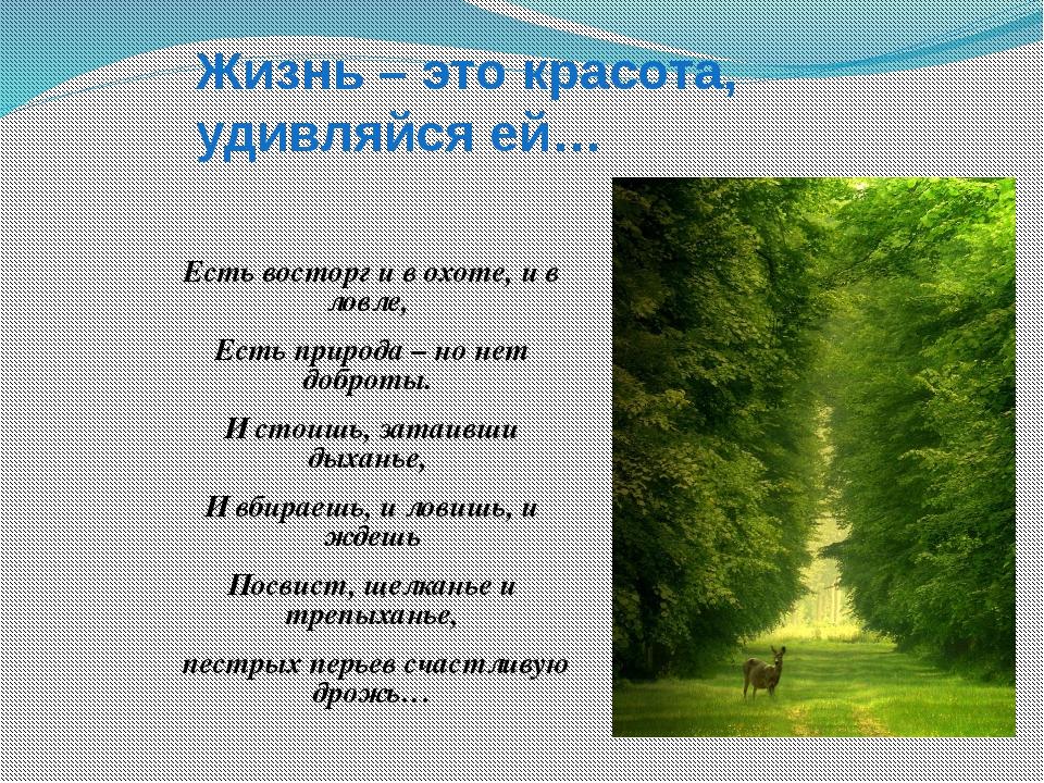 Жизнь – это красота, удивляйся ей… Есть восторг и в охоте, и в ловле, Есть пр...