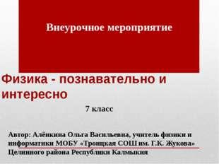 Физика - познавательно и интересно Автор: Алёнкина Ольга Васильевна, учитель