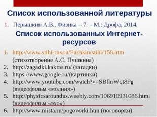 Список использованной литературы Перышкин А.В., Физика – 7. – М.: Дрофа, 2014