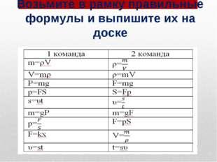 Возьмите в рамку правильные формулы и выпишите их на доске
