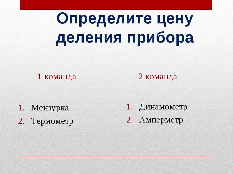 Определите цену деления прибора Динамометр Амперметр Мензурка Термометр 1 ком...