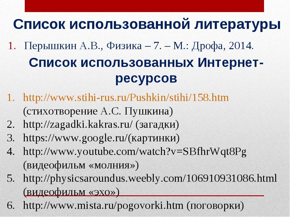 Список использованной литературы Перышкин А.В., Физика – 7. – М.: Дрофа, 2014...