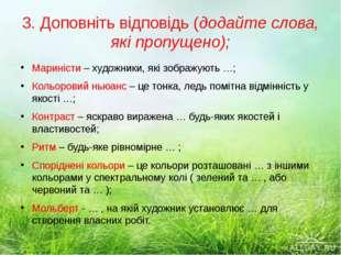 3. Доповніть відповідь (додайте слова, які пропущено); Мариністи – художники,