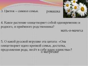 3. Цветок – символ семьи. 4. Какое растение олицетворяет собой одновременно и
