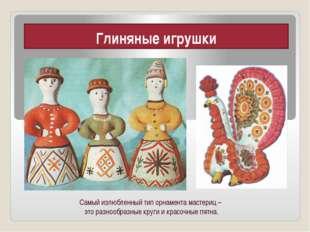 Глиняные игрушки Самый излюбленный тип орнамента мастериц – это разнообразные