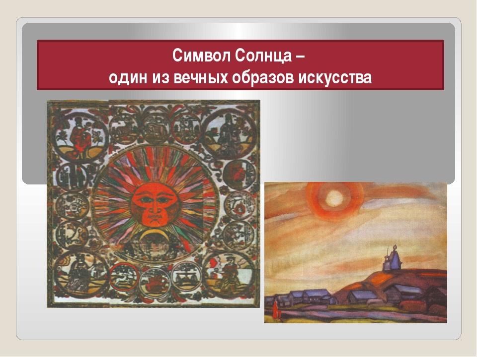 Символ Солнца – один из вечных образов искусства