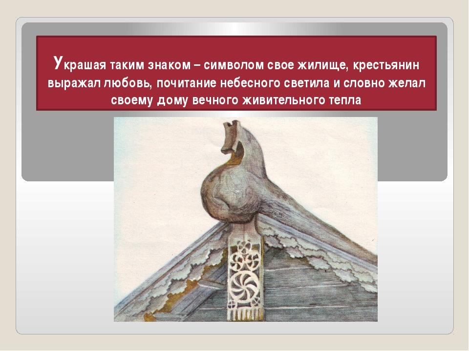 Украшая таким знаком – символом свое жилище, крестьянин выражал любовь, почит...