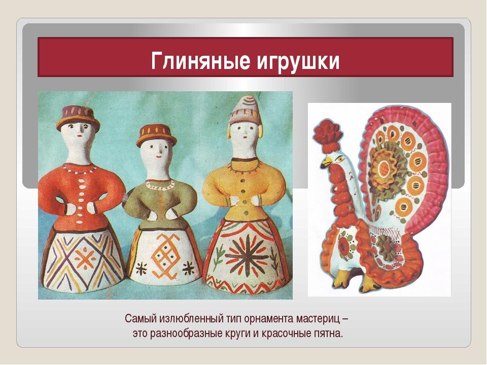 Глиняные игрушки Самый излюбленный тип орнамента мастериц – это разнообразные...