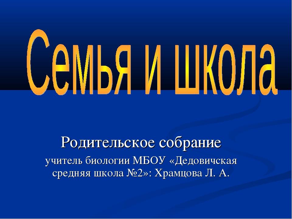 Родительское собрание учитель биологии МБОУ «Дедовичская средняя школа №2»: Х...