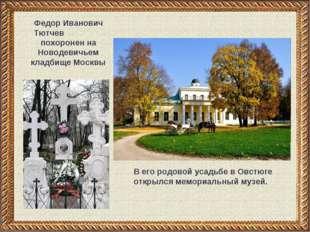 Федор Иванович Тютчев похоронен на Новодевичьем кладбище Москвы В его родовой