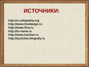 http://ru.wikipedia.org http://www.foxdesign.ru http://www.litra.ru http://to
