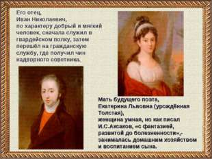 Его отец, Иван Николаевич, по характеру добрый и мягкий человек, сначала служ