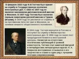 В феврале 1822 года Ф.И.Тютчев был принят на службу в Государственную коллег