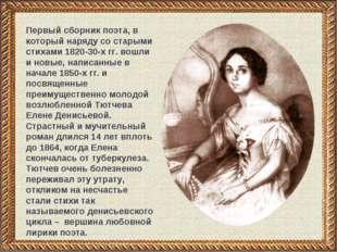 Первый сборник поэта, в который наряду со старыми стихами 1820-30-х гг. вошли
