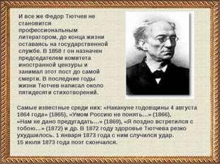 И все же Федор Тютчев не становится профессиональным литератором, до конца жи
