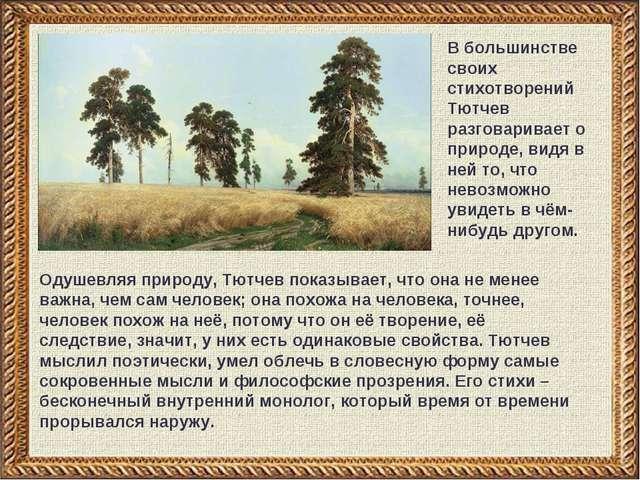Одушевляя природу, Тютчев показывает, что она не менее важна, чем сам человек...