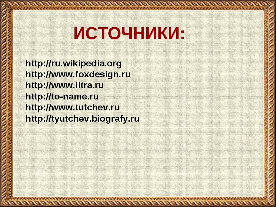 http://ru.wikipedia.org http://www.foxdesign.ru http://www.litra.ru http://to...