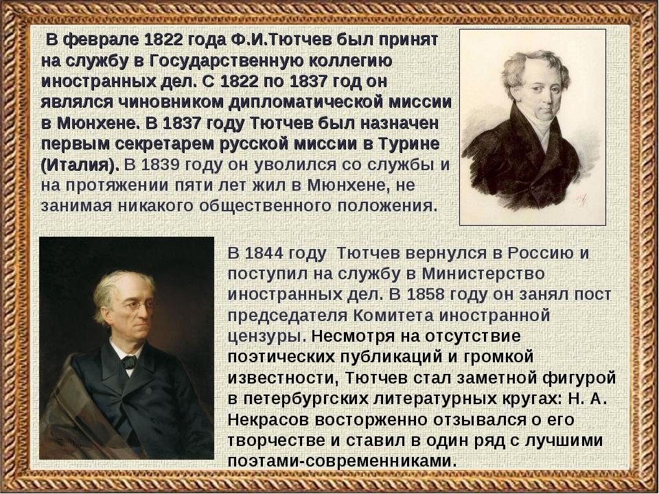 В феврале 1822 года Ф.И.Тютчев был принят на службу в Государственную коллег...