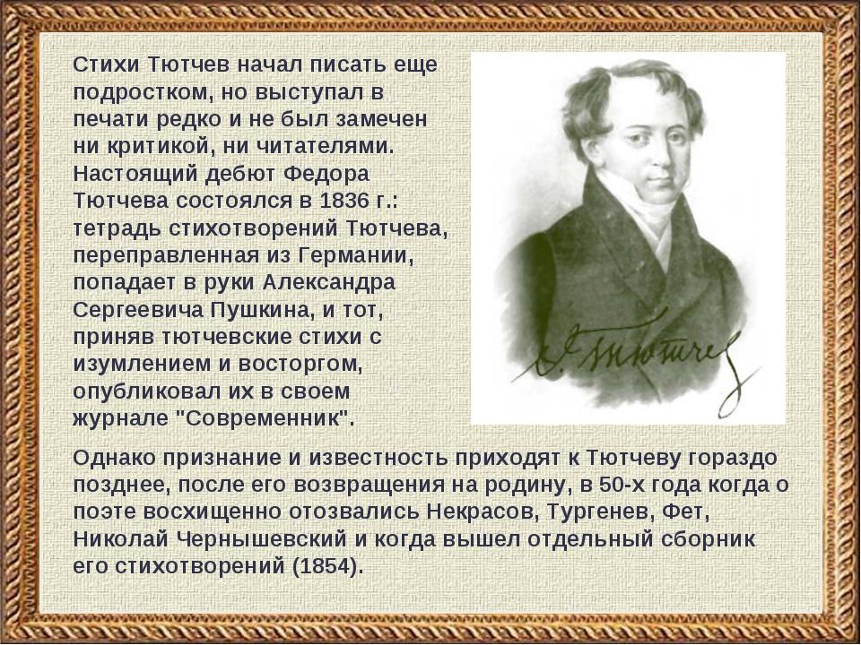 Стихи Тютчев начал писать еще подростком, но выступал в печати редко и не был...