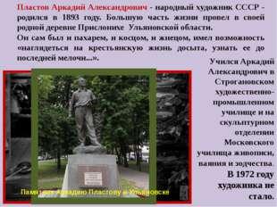 Учился Аркадий Александрович в Строгановском художественно-промышленном учили