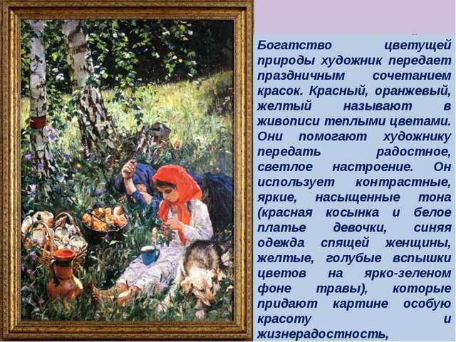 Как художнику удаётся передать радостное настроение? Богатство цветущей приро...