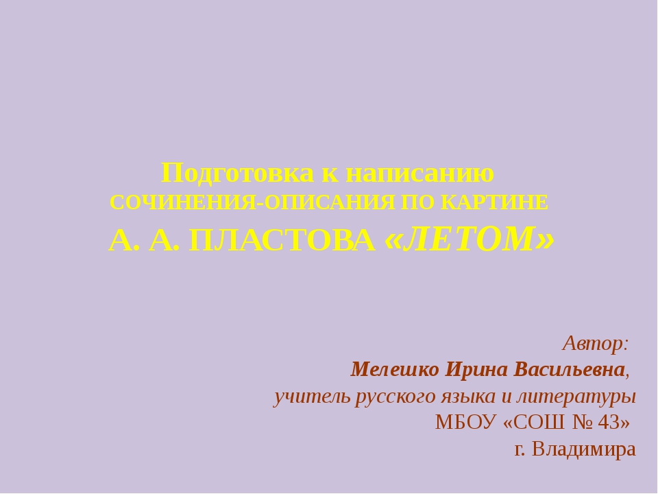 Подготовка к написанию СОЧИНЕНИЯ-ОПИСАНИЯ ПО КАРТИНЕ А. А. ПЛАСТОВА «ЛЕТОМ» А...