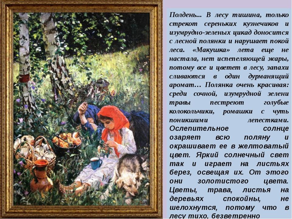- Каким художник изображает лето? Полдень... В лесу тишина, только стрекот се...