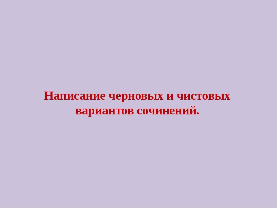Написание черновых и чистовых вариантов сочинений.