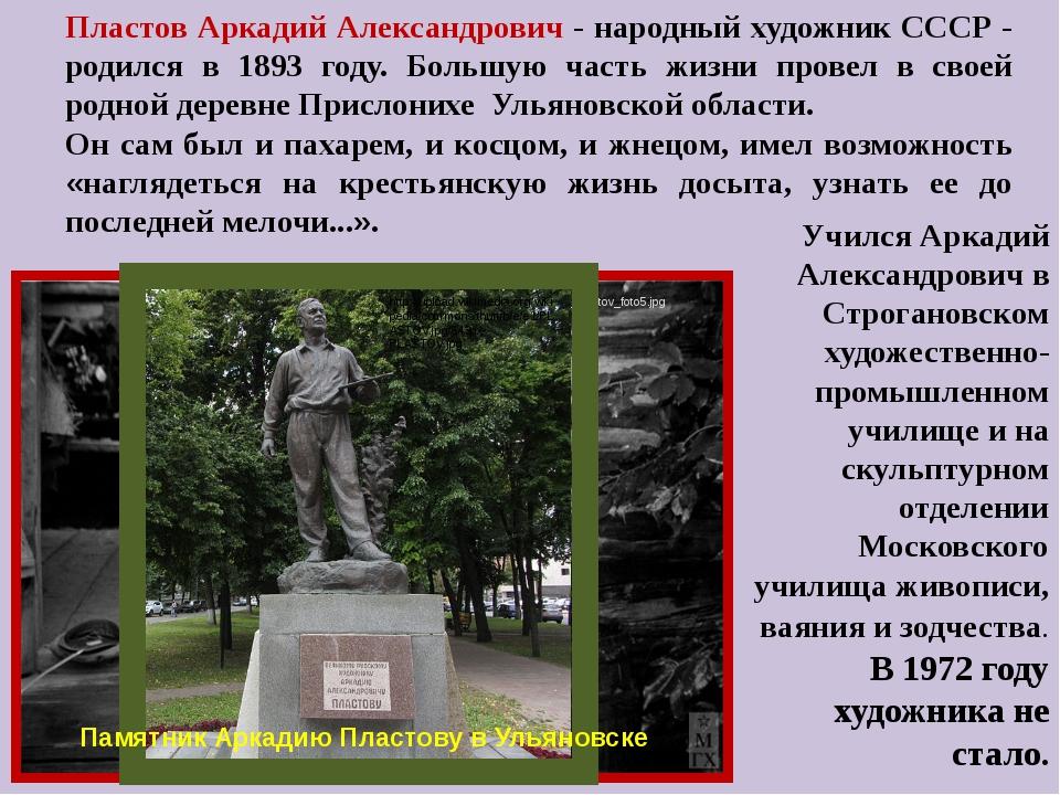 Учился Аркадий Александрович в Строгановском художественно-промышленном учили...