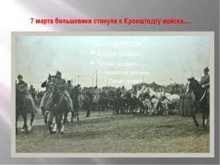 7 марта большевики стянули к Кронштадту войска…