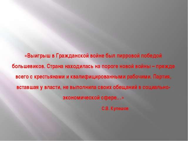 «Выигрыш в Гражданской войне был пирровой победой большевиков. Страна находи...