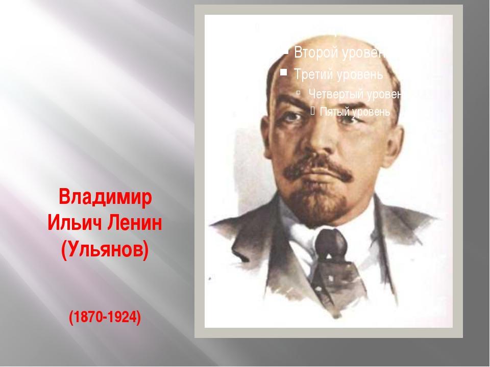 Владимир Ильич Ленин (Ульянов) (1870-1924)