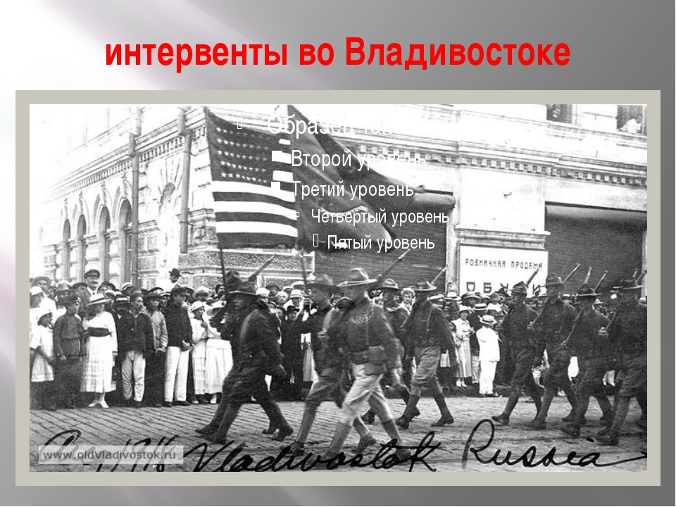 интервенты во Владивостоке