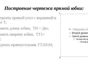Построение чертежа прямой юбки: Построить прямой угол с вершиной в точке Т; 2