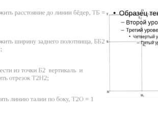 5. Отложить расстояние до линии бёдер, ТБ = Дст : 2; 6. Отложить ширину задне