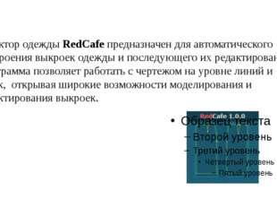 Редактор одежды RedCafe предназначен для автоматического построения выкроек